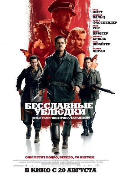 Фильм Бесславные ублюдки / Inglourious Basterds