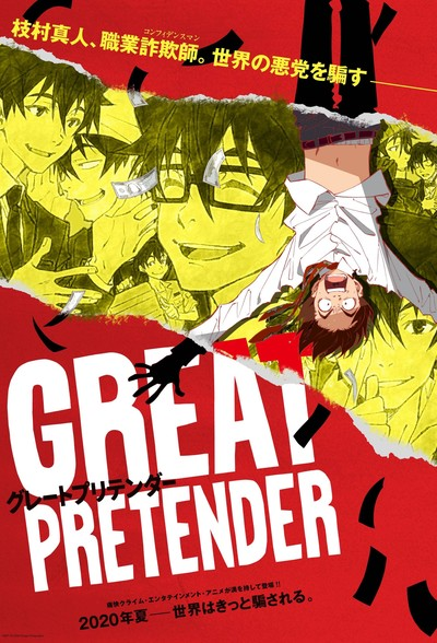 Великий самозванец / Great Pretender