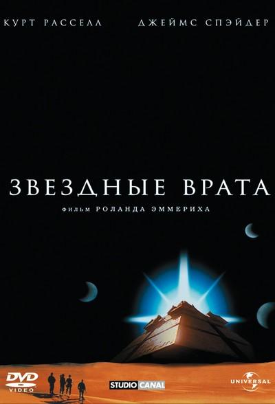 Фильм Звездные врата / Stargate