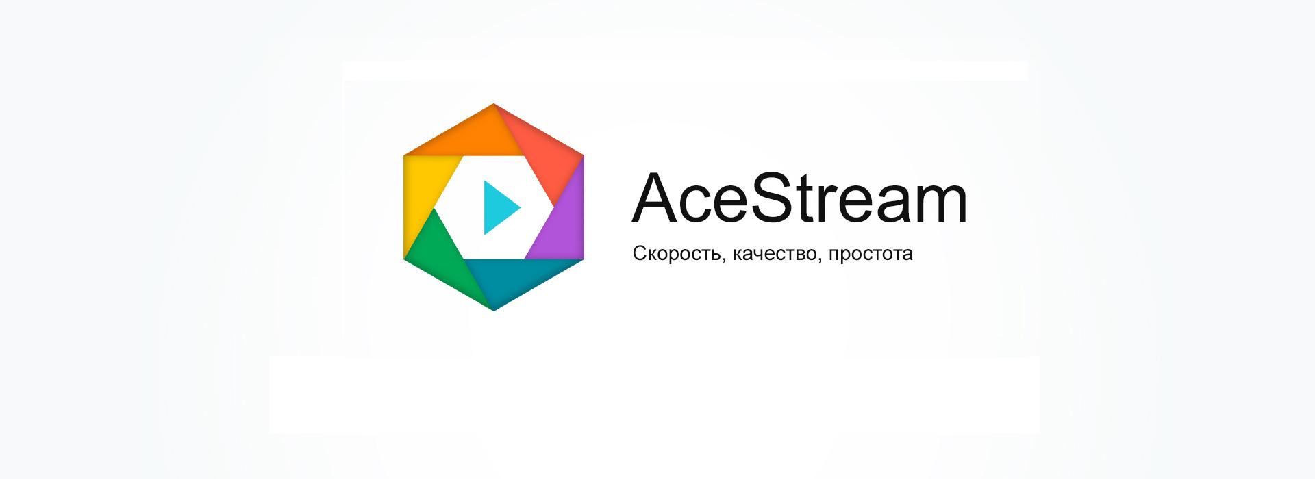 Ace stream apk 4.1.1